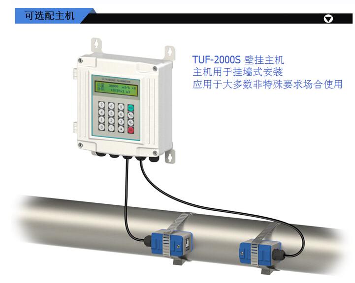 外夹式超声波流量计可选配的TUF-2000S壁挂主机