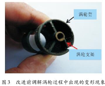 改进前调解涡轮过程中出现的变形现象