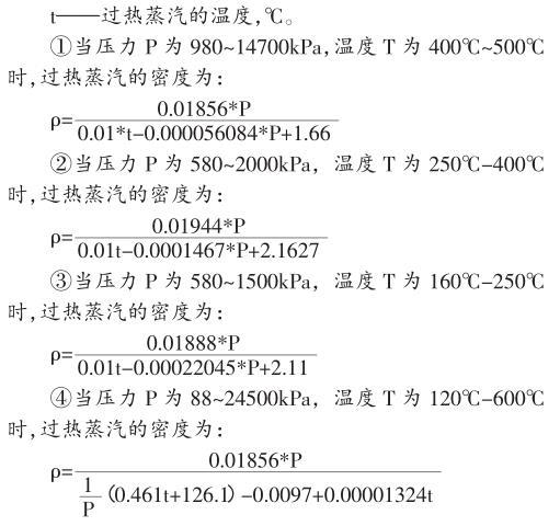 大型空分机组蒸汽流量计加固夹具设计与应用58 / 作者:admin2 / 帖子ID:2736155,22538371