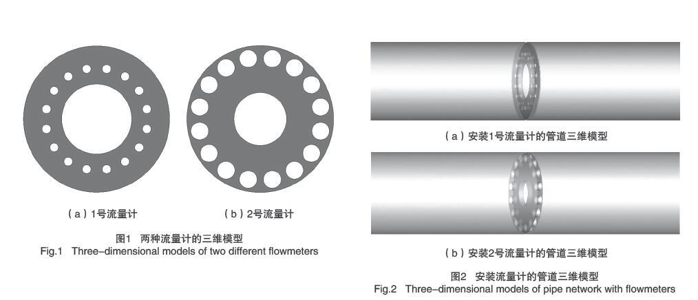相同β值下节流型流量计开孔方式对节能效果的影响